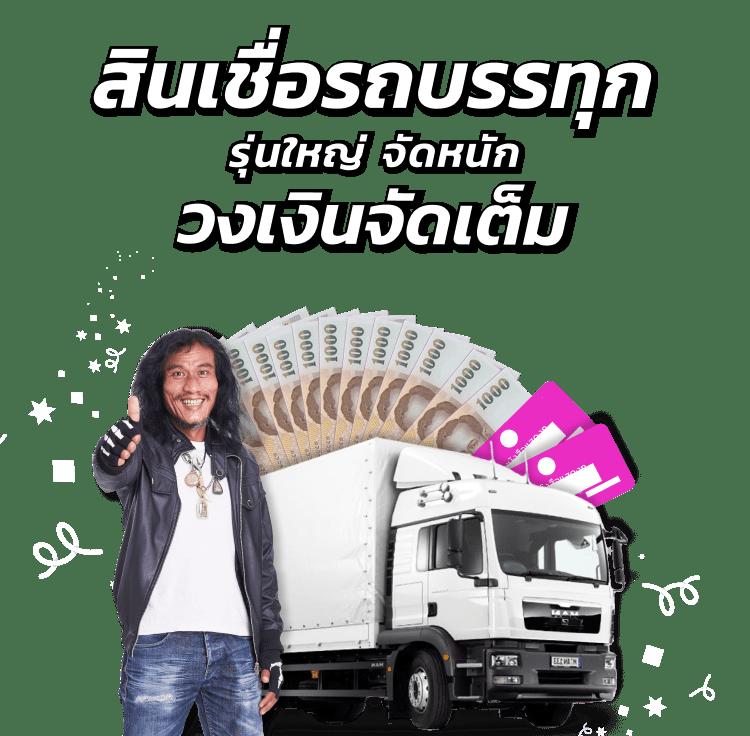 bg-truck-mobile