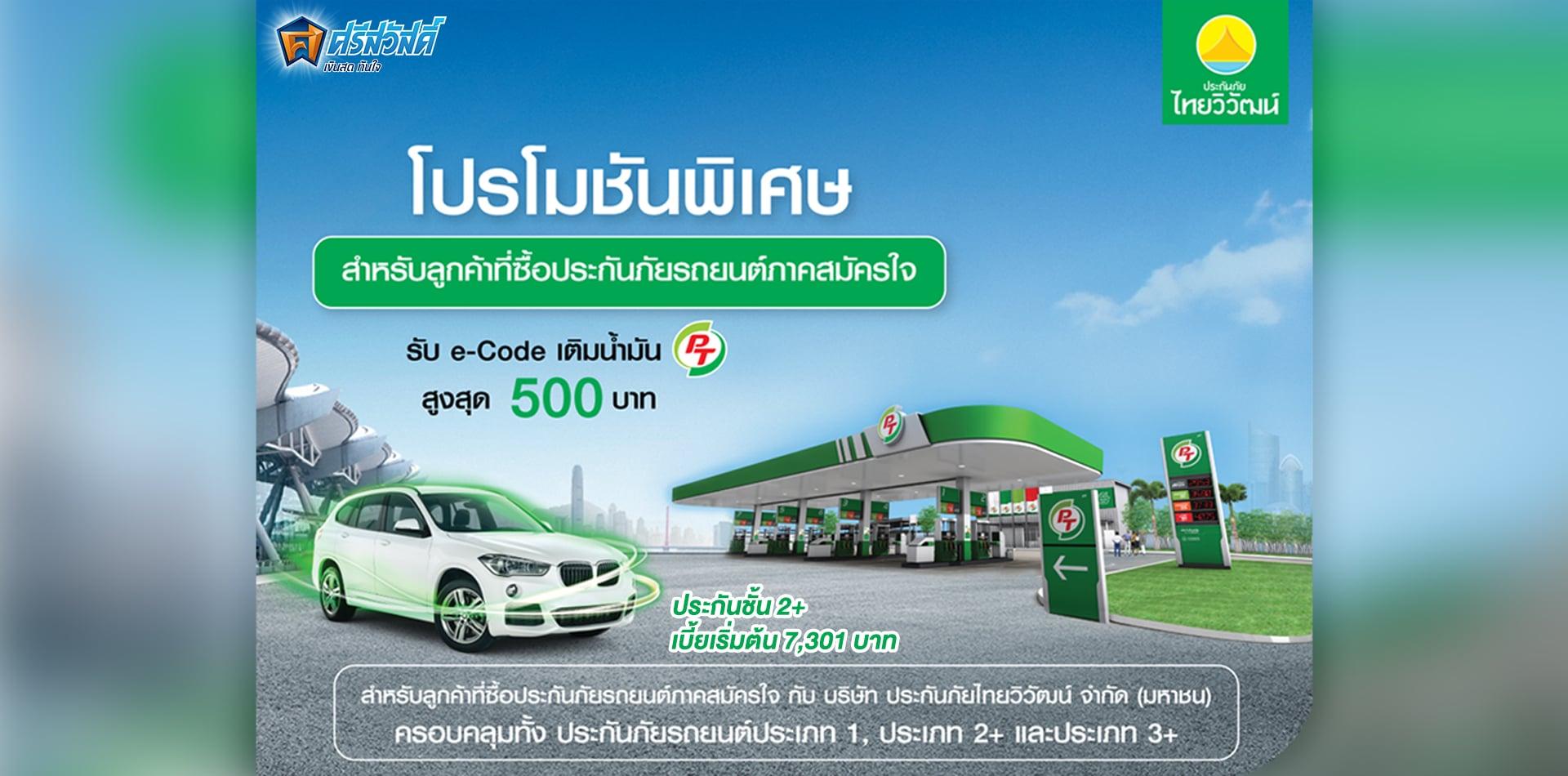 โปรโมชั่นเฉพาะลูกค้าศรีสวัสดิ์ ซื้อประกันรถยนต์ไทยวิวัฒน์ เติมน้ำมันฟรี