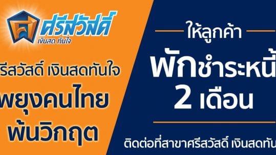 'ศรีสวัสดิ์' พักชำระเงินต้นและดอกเบี้ย 2 เดือน พยุงคนไทยพ้นวิกฤต ช่วยลูกค้าที่ได้รับผลกระทบโควิด