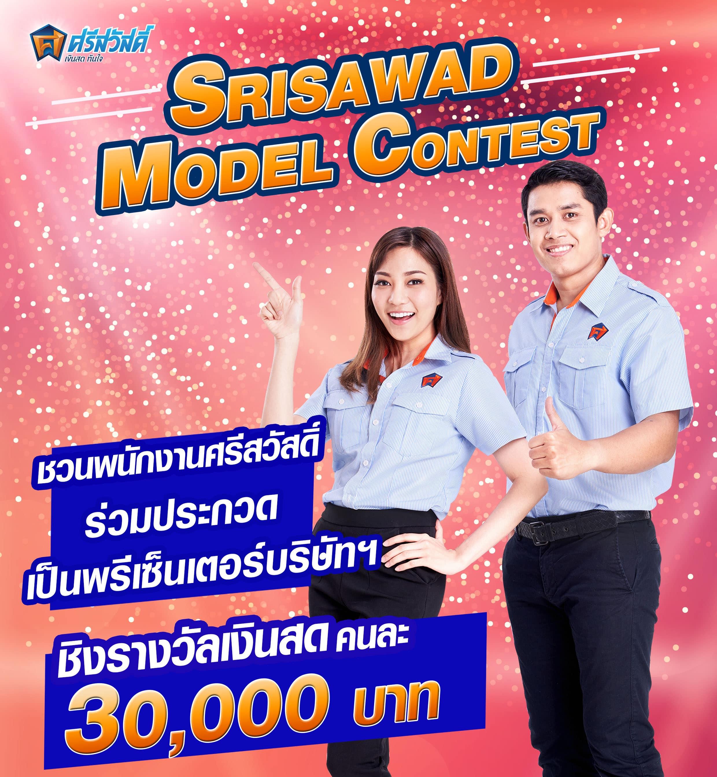 srisawad model contest ชวนพนักงานศรีสวัสดิ์ ร่วมประกวด พรีเซ็นเตอร์บริษัทฯ